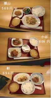ookini_menu.jpg