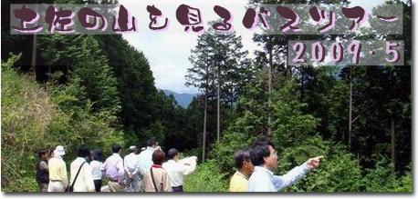 土佐の山を見るバスツアー