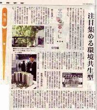 エコ住宅 記事