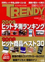日経トレンディ12月号